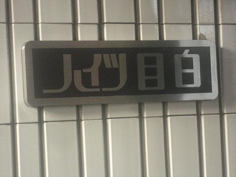 グリーンヒルズ目白【ホームズ】建物情報|東京都 …