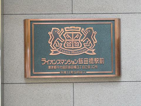 区 10 飯田橋 3 東京 都 10 千代田